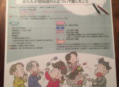認知症について作文を書きませんか? 日本認知症ケア学会の企画