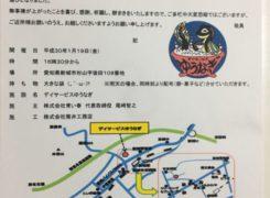 勝手にデイサービス日記 〜有料老人ホーム相談所 エレファ〜