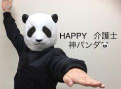 エレファが新装!by介護BKラボ