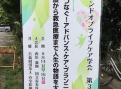 日本エンドオブケア学会に参加!